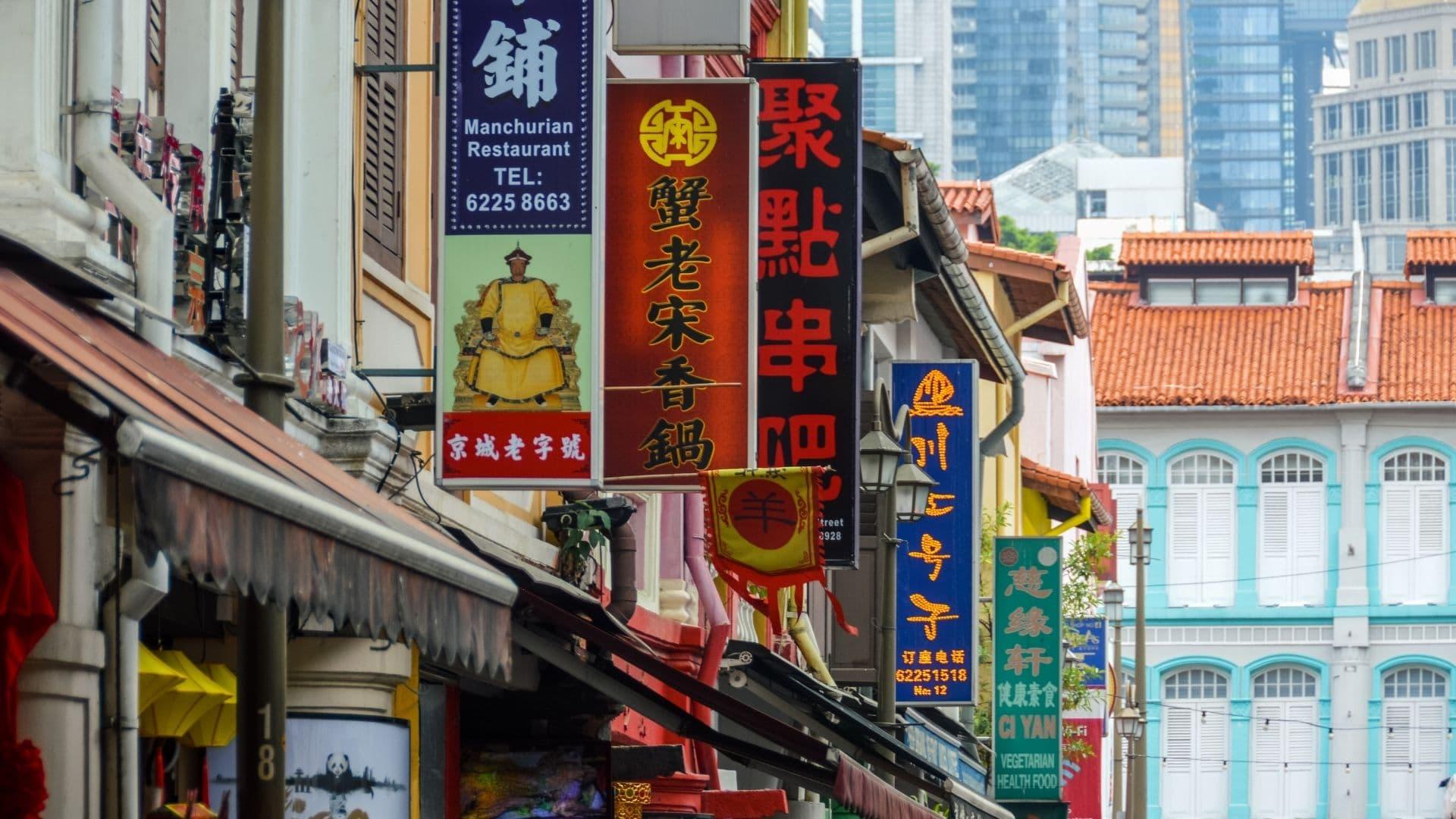El ChinaTown