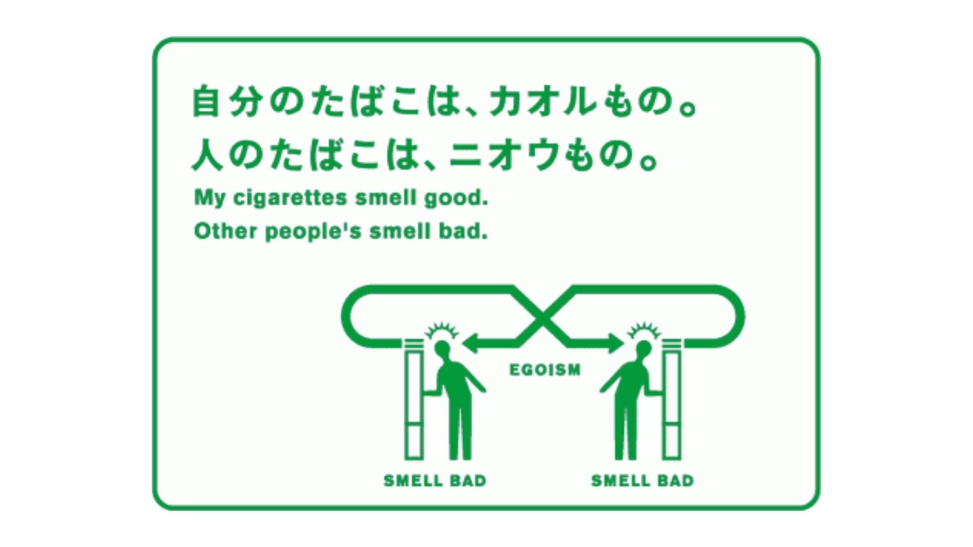 Prohibido fumar en las calles de Japón
